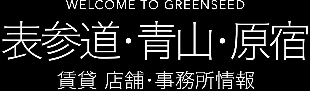 表参道・青山・原宿のテナント・オフィス情報 グリーンシード